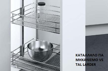 Vauth Sagel Διαχωριστικό Μπουκαλιών Μηχανισμού Tal Larder