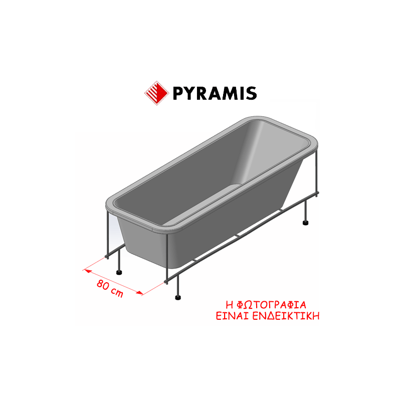 Pyramis Iole Σύστημα τοποθέτησης μπανιέρας (ποδαράκια) πλάτους 80cm για τις μπανιέρες Iole 180x80 cm