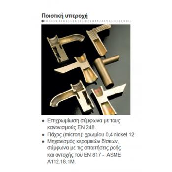 Eurorama Quadra 144515 Χρώμιο Μπαταρία Κουζίνας